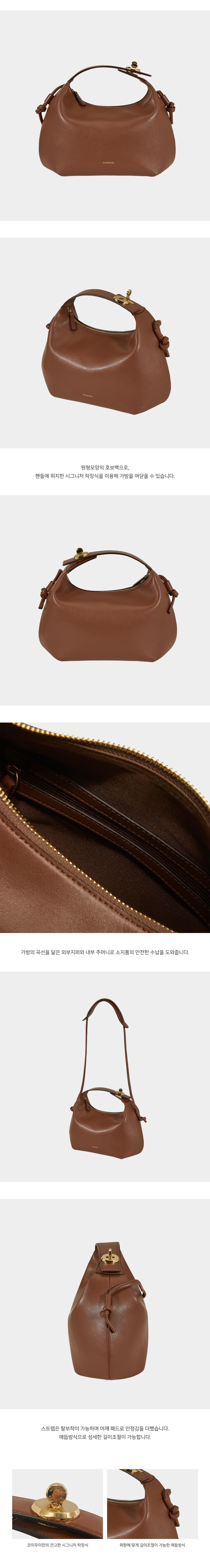 코이무이(KOIMOOI) Lovo Bag (Brown)