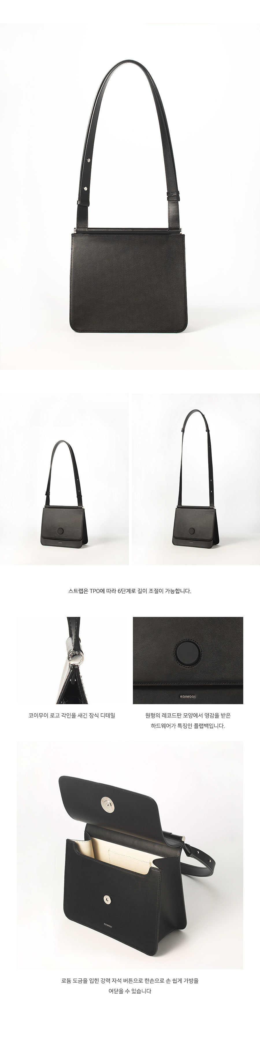 코이무이(KOIMOOI) A-Bag (Black)