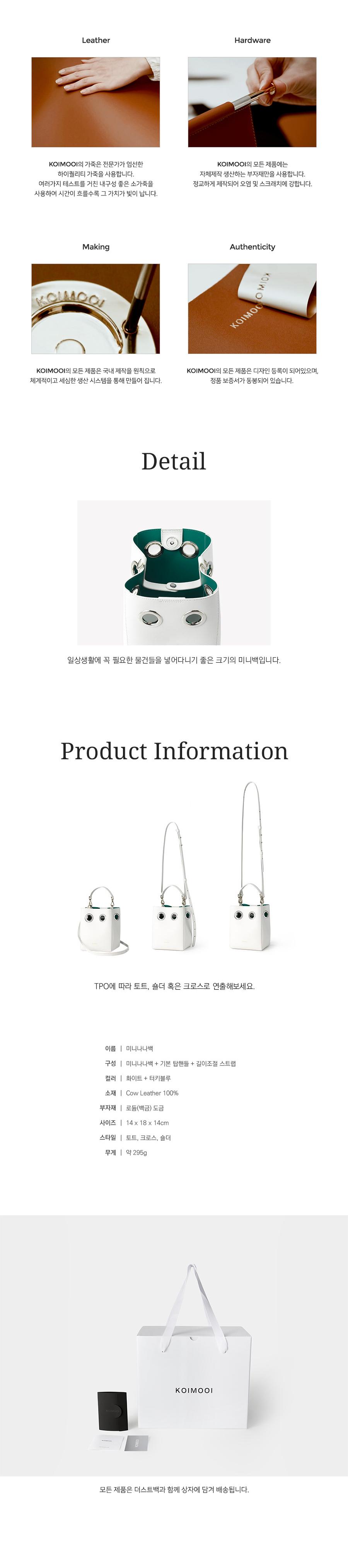 코이무이(KOIMOOI) Mini Nana Bag (White+Turquoise blue)
