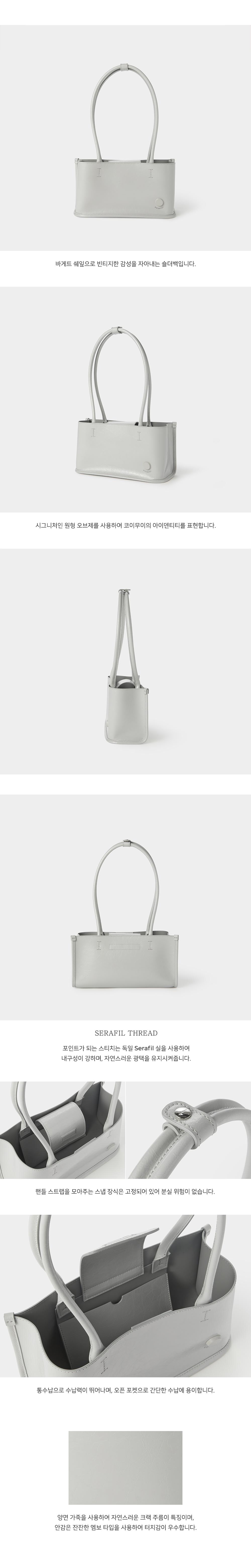 코이무이(KOIMOOI) Tofu Bag (Light gray)